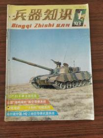 兵器知识1993年第1-4期全,合售