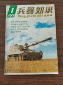 兵器知识1991年第1-6期全合售
