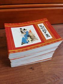 中国四大名著连环画 红楼梦16册