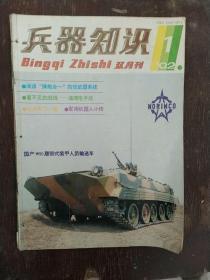 兵器知识1992年第1,2,3,6共四本合售