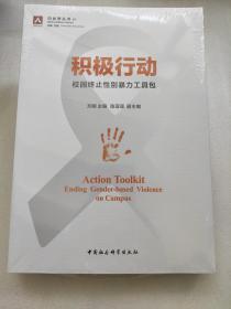 积极行动:校园终止性别暴力工具包