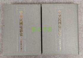 杜云之《中华民国电影史》上下册全,精装本,行政院文化建设委员会初版
