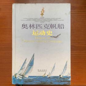 奥林匹克帆船运动史