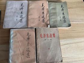 毛泽东选集1-5,1-4.1991年,老版第五卷