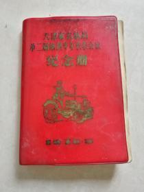 天津市农林局第二届知识青年代表大会纪念册