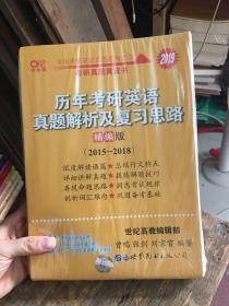 2019历年考研英语真题解析及复习思路(精编版):张剑考研英语黄皮书(2015一2018)