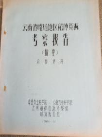 云南省昭通地区稻种资源考察报告(摘要)油印