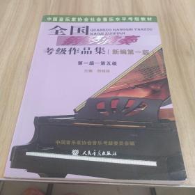 全国钢琴演奏考级作品集(新编第一版)第1级—第5级/中国音乐家协会社会音乐水平考级教材