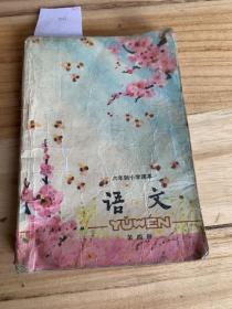六年制小学语文课本第四册