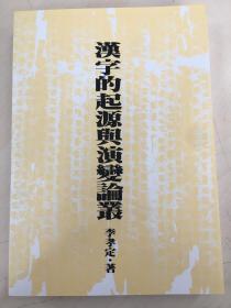 汉字的起源与演变论丛