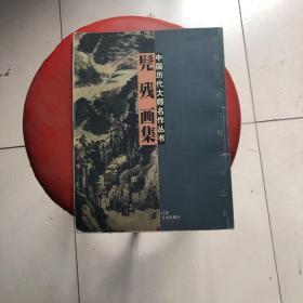 中国历代大师名作丛书 髡残画集,