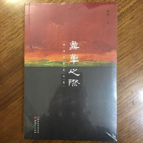 鼎革之际:明清交替史文集