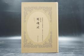 绝版|民国世界文学经典译著:死魂灵(精)