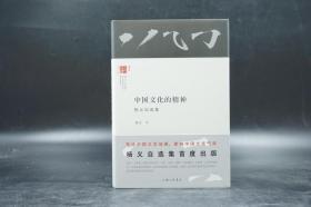 中国文化的精神(精)——杨义作品集