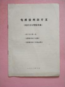 屯溪徽州胡开文【胡开文古墨鉴赏会】