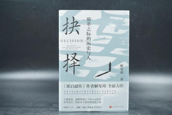 最后库存   解玺璋先生签名《抉择》(精装,一版一印);包邮