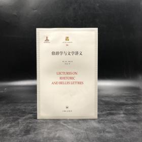绝版|修辞学与文学讲义——上海三联人文经典书库