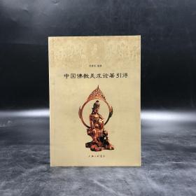 中国佛教美术论著引得