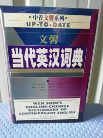 中青文馨系列  文馨当代英汉词典
