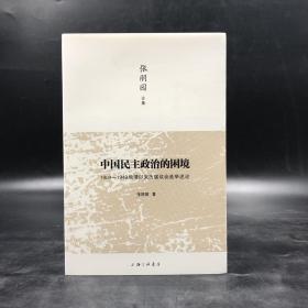 绝版| 中国民主政治的困境:1909-1949晚清以来历届议会选举述论