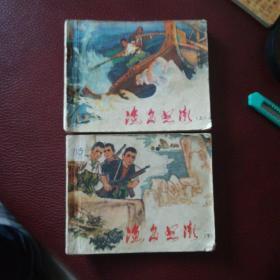 连环画《渔岛怒潮》上下全两册