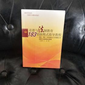 道德与法治教育183创新模式指导教程 王欢等
