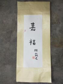 林筱之 书法小条子 镜心装裱 尺寸48x17
