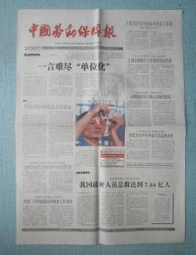 中国劳动保障报