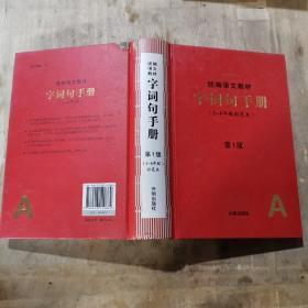 统编语文教材字词句手册第一版1至6年级彩色本