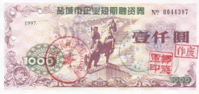 江苏省盐城市97年企业短期融资券(精美漂亮,票面有装订孔)