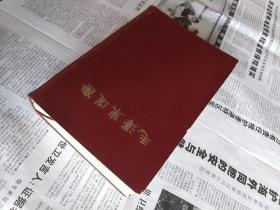 毛泽东选集(一卷本)    硬精装     繁体竖排