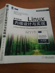 Linux内核设计与实现(原书第3版)