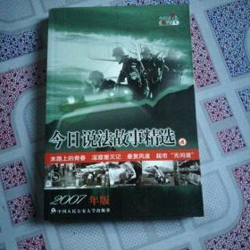 今日说法故事精选4(2007年版)