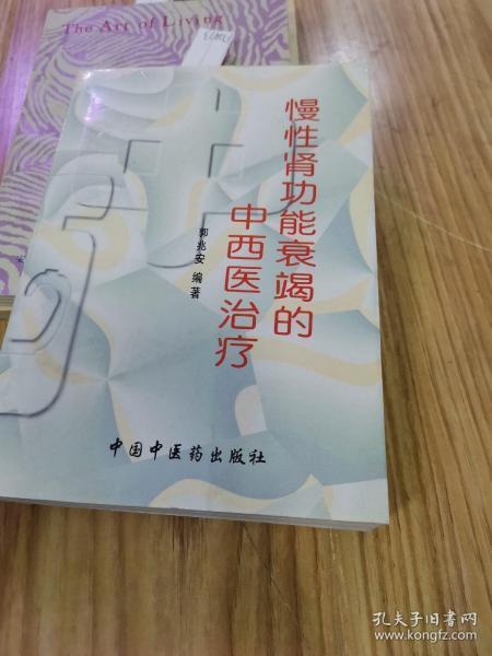 慢性肾功能衰竭和中西医治疗