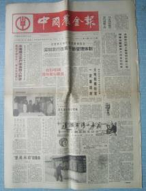 中国农金报