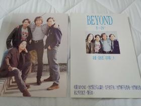 beyond黄家驹周慧敏草蜢彩页16开2张  IB