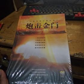十二集电视文献纪录片 炮击金门【全新未拆封】