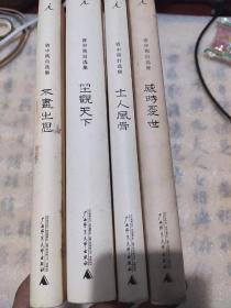 资中筠自选集 (四册:感时忧世+坐观天下+士人风骨+不尽之思