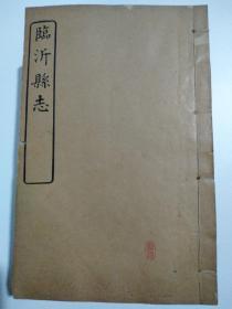 臨沂縣志(民國六年原刻本)