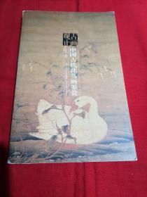 中国古代花鸟画鉴赏