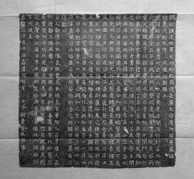 张略墓志铭