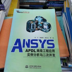 ANSYS-APDL高级工程应用实例分析与二次开发