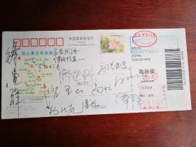 中国邮政明信片:灵山(著名作家阎连科、徐贵祥、傅恒等多人签名)