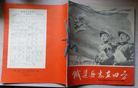 1966年解放军铁道兵政治部文化部编印《铁道兵志在四方》画册