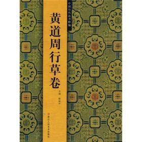 中国历代法书粹编:黄道周行草卷