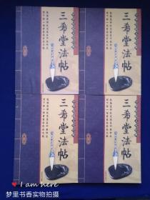 中华传统文化经典:三希堂法帖(全四卷)