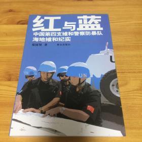 红与蓝:中国第四支维和警察防暴队海地维和纪实