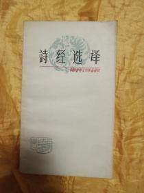 诗经选译 中国古典文学作品选读