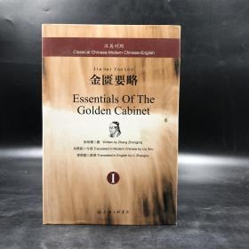 绝版| 汉英对照金匮要略(全2册,精)