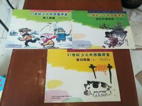 21世纪少儿中国画课堂:画花卉植物篇、画人物篇、画动物篇(二)